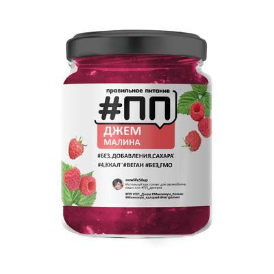 Джем #ПП без сахара малина 270 г