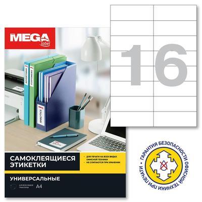 Этикетки самоклеящиеся Promega label 105х37 мм 16 штук на листе белые  (100 листов в упаковке)