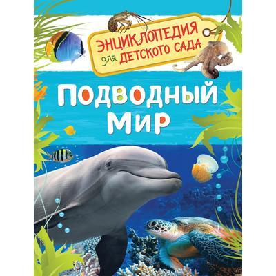 Энциклопедия для детского сада Росмэн Подводный мир