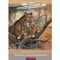Папка для рисования Проф-пресс Семейство леопардов А4 20 листов