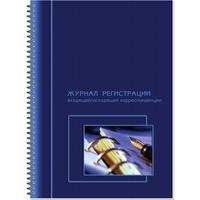 Журнал регистрации входящей/исходящей корреспонденции Полином на гребне (50 листов)