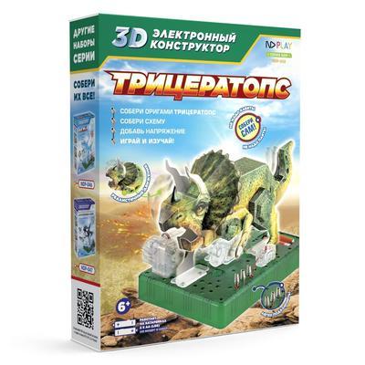 Конструктор NDPlay 3D Электронный Трицератопс