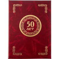 Папка адресная 50 лет А4 бумвинил бордовая