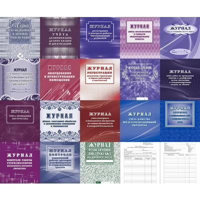 Комплект журналов для соблюдения дезрежимов (20 штук в упаковке)
