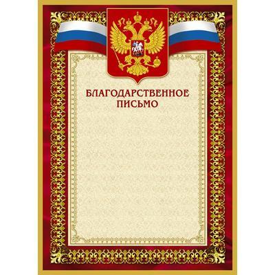 Благодарность А4 230 г/кв.м 10 штук в упаковке (красная рамка с гербом,  42/БП)
