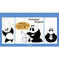 Календарь-домик настольный на 2022 год Пандыч (200х115 мм)