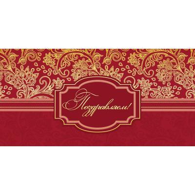 Открытка Поздравляем (10 штук в упаковке, 1510-06)