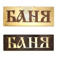 Табличка деревянная Баня, прямоугольная