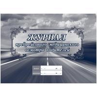 Журнал предрейсового медицинского осмотра водителей (64 листа, склейка, обложка мелованный картон)