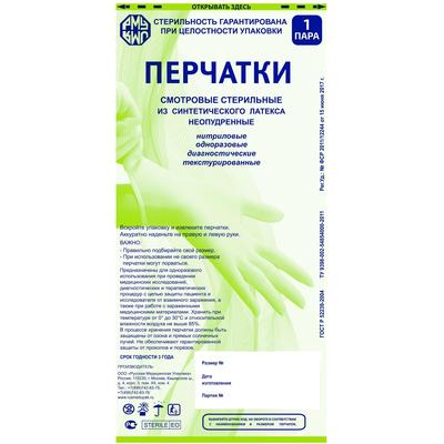 Перчатки медицинские смотровые нитриловые стерильные Русмедупак неопудренные размер M (1000 штук в упаковке)