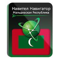 Программное обеспечение Навител Навигатор Мальдивская Республика (NNMDV)