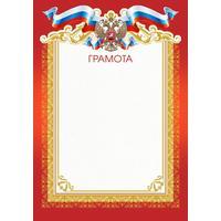 Грамота A4 230 г/кв.м 15 штук в упаковке (красная/золотая рамка, герб, триколор)
