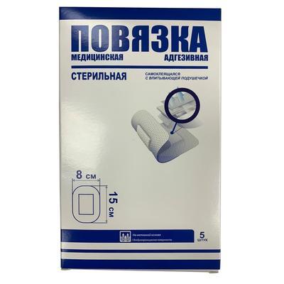 Самоклеящаяся медицинская повязка стерильная 15x8 см (5 штук в упаковке)