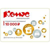 Подарочный сертификат пластиковый Комус номинал 10000 руб. (СГ до 31.12.21)