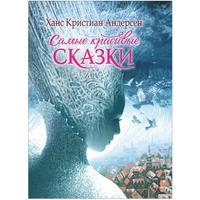 Книга Росмэн Самые красивые сказки Андерсен Х. К