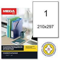 Этикетки самоклеящиеся Promega label суперклейкие белые 210х297 мм (1 штука на листе А4, 100 листов)