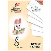 Картон белый Луч Школа творчества (А4, 8 листов, 1 цвет, немелованный)