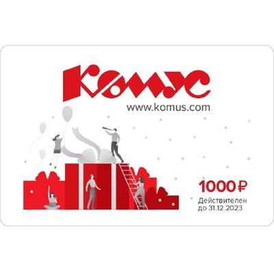 Подарочный сертификат пластиковый Комус номинал 1000 руб. (СГ до 31.12.23)