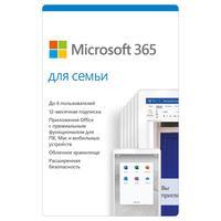 Программное обеспечение Microsoft 365 Для семьи электронная лицензия для 6 пользователей на 12 месяцев (6GQ-00084)
