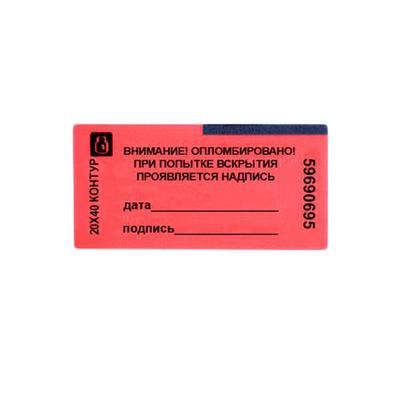 Пломба наклейка Контур 20/40 красная (1000 штук в упаковке)