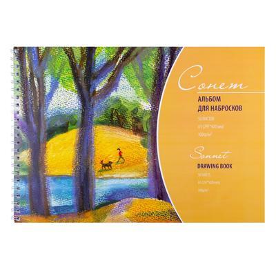 Альбом для набросков Сонет А3 50 листов