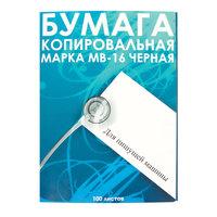 Бумага копировальная черная МВ-16 (А4, 100 листов)