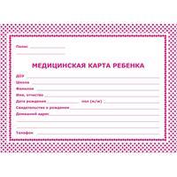Медицинская карта ребенка розовая А5 по форме N026/У-2000