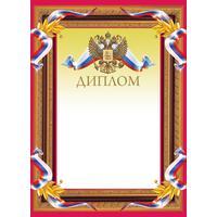 Диплом A4 230 г/кв.м 10 штук в упаковке (бордовая рамка, герб, триколор)