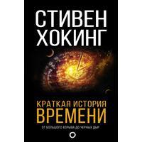 Книга Краткая история времени. Стивен Хокинг