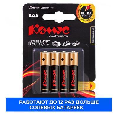 Батарейки Комус MJ24A Ultra мизинчиковые ААA LR03 (4 штук в упаковке)