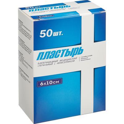 Пластырь бактерицидный 6х10 см на нетканой основе (телесный, 50 штук)