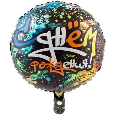 Шар фольгированный Веселая затея День рождения Граффити Протектор 40 см