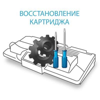 Восстановление картриджа HP 131A CF212A (желтый) + чип <Петрозаводск