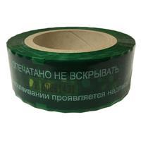 Скотч-лента пломбировочная П45