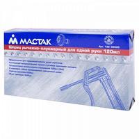 Шприц МАСТАК рычажно-плунжерный 120 мл (132-02220)
