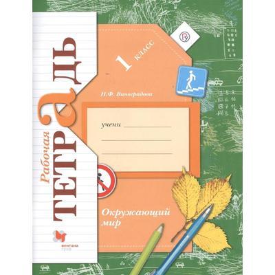 Рабочая тетрадь по окружающему миру для 1класса Начальная школа 21 века Н.Ф.Виноградова