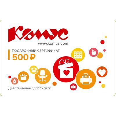 Подарочный сертификат Комус номинал 500 руб. (СГ до 31.12.21)