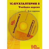 Программное обеспечение Бухгалтерия 8. Уч версия. Издание 8 (4601546113115)