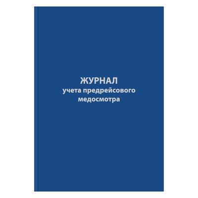 Журнал предрейсового медосмотра (96 листов, сшивка, обложка бумвинил)