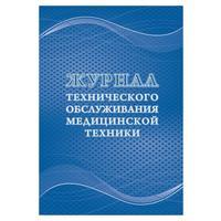 Журнал технического обслуживания медицинской техники (32 листа)
