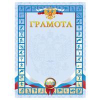 Грамота спортивная А4 190 г/кв.м 20 штук в упаковке (голубая рамка,  герб, триколор, БСГФ-009)