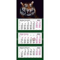 Календарь квартальный трехблочный настенный 2022 год Символ Года Тигр  (330х730 мм)