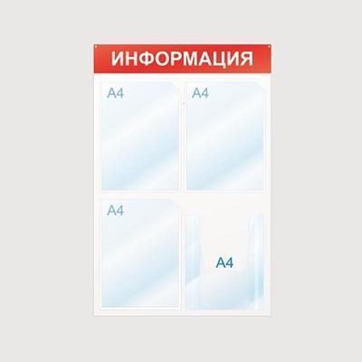 Информационный стенд настенный Attache Информация А4 пластиковый белый/красный (4 отделения)