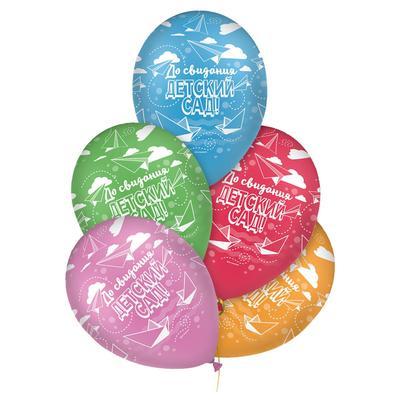 Набор шаров До свидания, детский сад! 36 см (в ассортименте, 5 штук в упаковке)