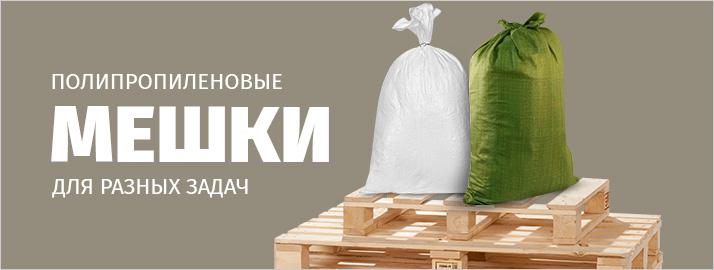 Производственные мешки