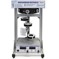 Комплект учебно-лабораторного оборудования Волновая оптика