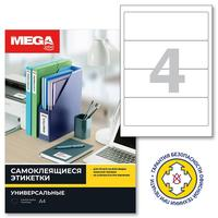 Этикетки самоклеящиеся Promega label для папок-регистраторов 70 мм белые 192x61 мм (4 штуки на листе А4, 25 листов в упаковке)