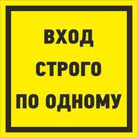 Знак безопасности Вход строго по одному (250х250 мм, пленка ПВХ)