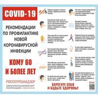 Информационный стенд COVID-19 Рекомендации по профилактике Кому за 60 настенный 47 см x 43 см пластиковый