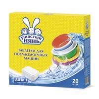 Таблетки для посудомоечных машин Ушастый нянь (20 штук в упаковке)